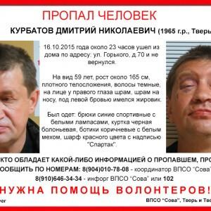 фото (Найден, погиб) В Твери пропал Дмитрий Курбатов