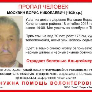фото (Найден, жив) В Калининском районе пропал Борис Москвин