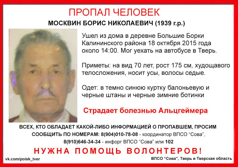 (Найден, жив) В Калининском районе пропал Борис Москвин