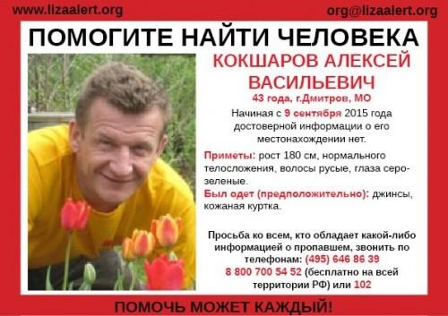 фото (Найден, погиб) Алексей Кокшаров, пропавший в Подмосковье, может находиться в Тверской области