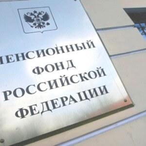 фото В Тверской области задолженность по страховым пенсионным взносам составляет 445 миллионов рублей