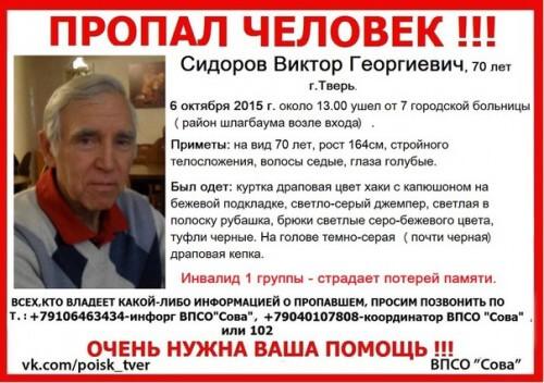 фото (Найден, жив) В Твери пропал Виктор Сидоров