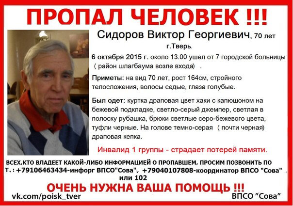 (Найден, жив) В Твери пропал Виктор Сидоров