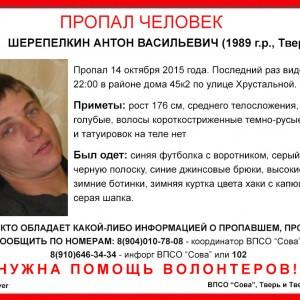 фото (Найден, жив) В Твери пропал Антон Шерепелкин