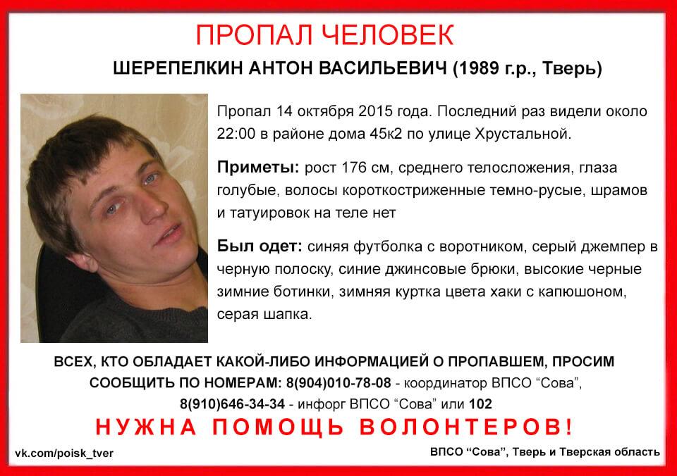 (Найден, жив) В Твери пропал Антон Шерепелкин