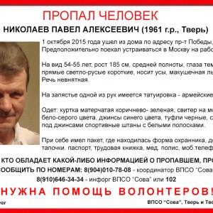 фото (Найден, жив) В Твери разыскивают Павла Николаева