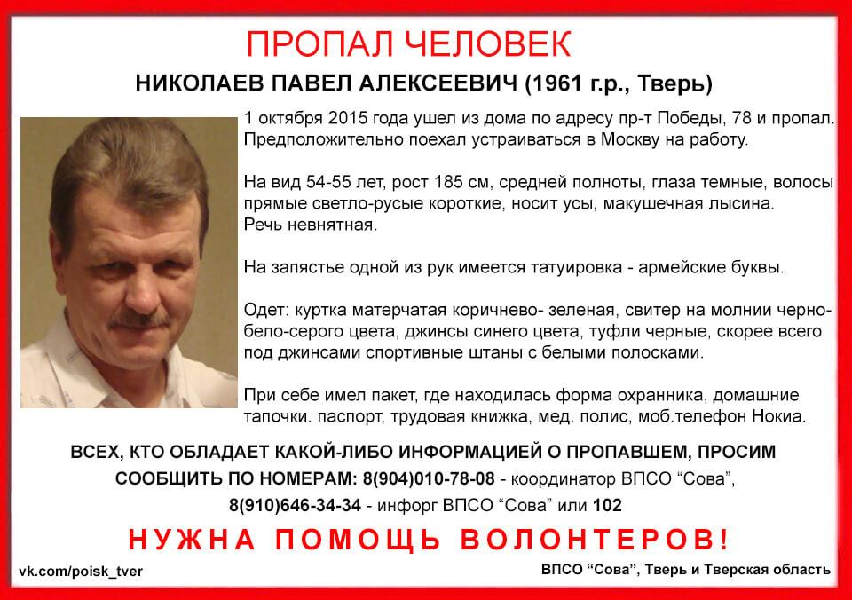 (Найден, жив) В Твери разыскивают Павла Николаева