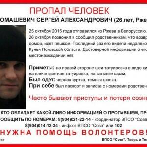 фото (Найден, жив) Без вести пропал житель Ржева Сергей Томашевич