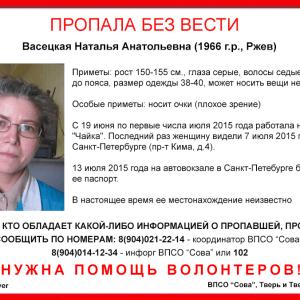 фото (Найдена, жива) Без вести пропала Наталья Васецкая
