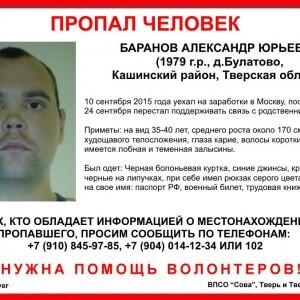 фото (Найден, жив) Без вести пропал житель Кашинского района Александр Баранов