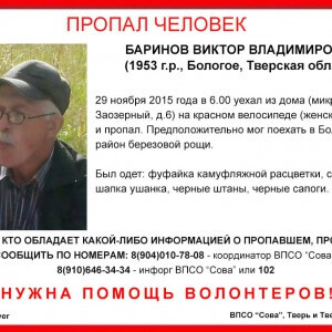 фото (Найден, погиб) В городе Бологое пропал Виктор Баринов