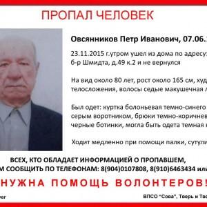 фото (Найден, жив) В Твери пропал Петр Овсянников