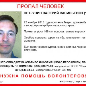 фото (Найден, жив) В Твери пропал Валерий Петрунин