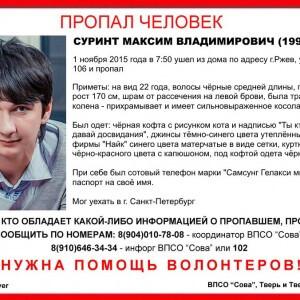 фото (Найден, жив) В городе Ржев Тверской области пропал Максим Суринт