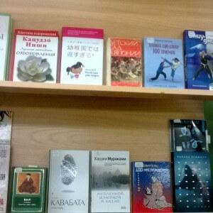 фото Тверичей приглашают познакомиться с японском культурой посредством книг