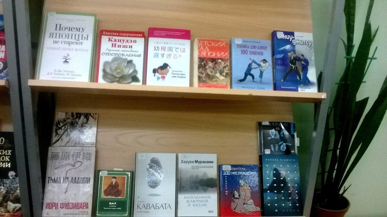 Тверичей приглашают познакомиться с японском культурой посредством книг