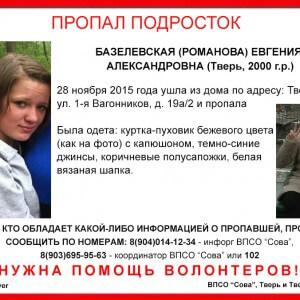 фото (Найдена, жива) В Твери пропала Евгения Базелевская