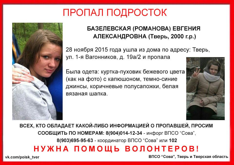 (Найдена, жива) В Твери пропала Евгения Базелевская