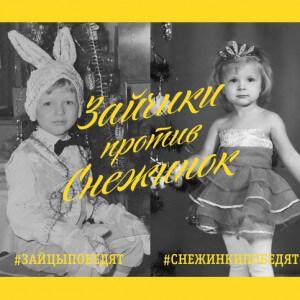 фото «Билайн» запустил эпический флешмоб «Зайчики против снежинок» по всей России