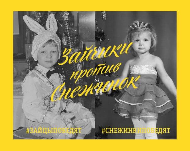 «Билайн» запустил эпический флешмоб «Зайчики против снежинок» по всей России