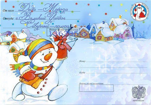 Почта доставляет письма Деду Морозу в Великий Устюг