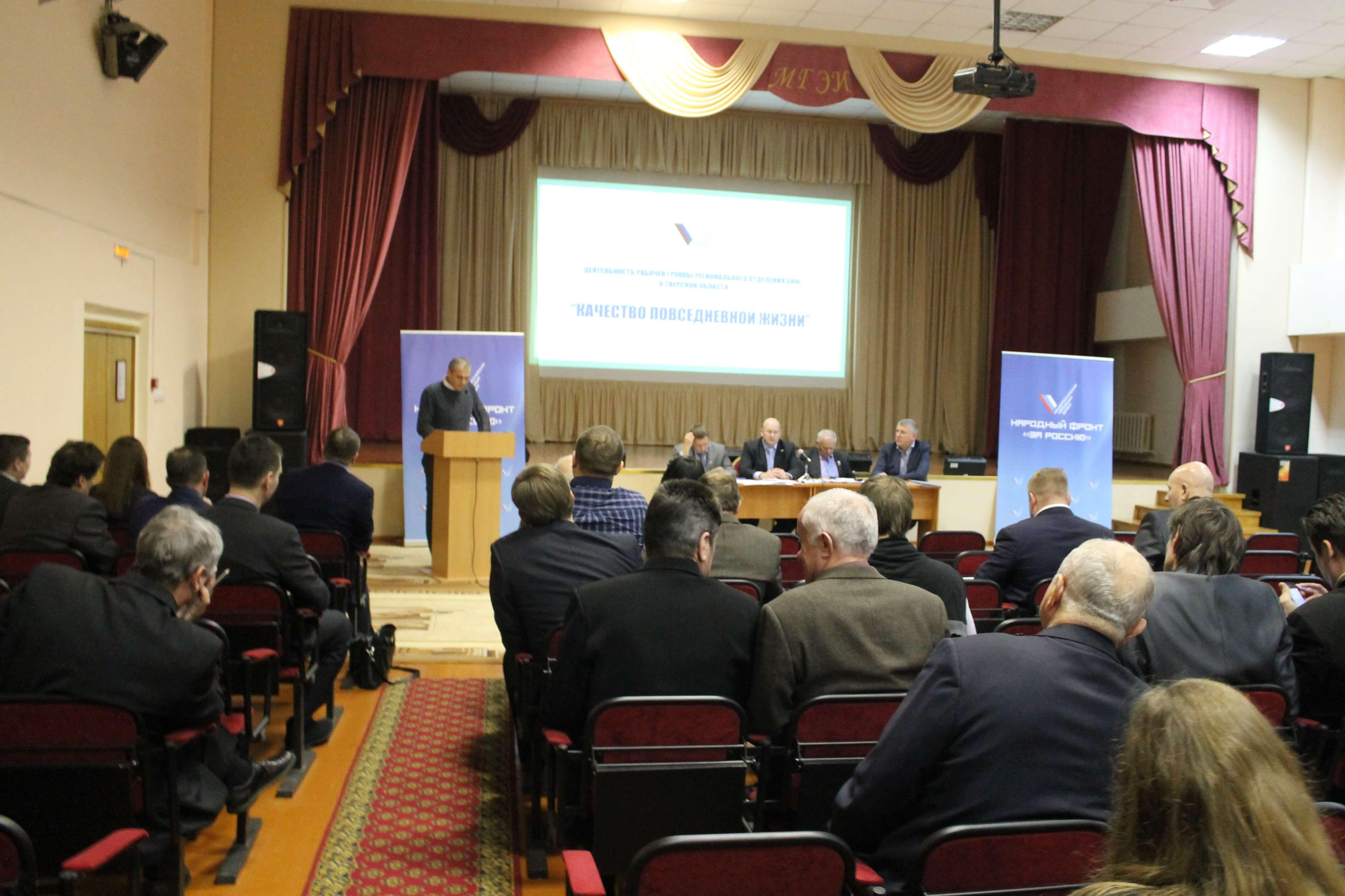 В Твери прошел региональный «Форум действий» ОНФ