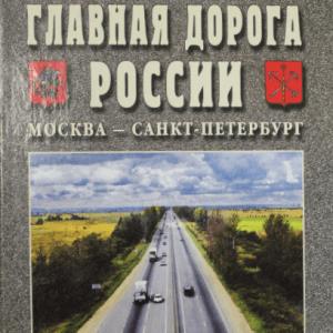 скачать книгу Главная дорога России
