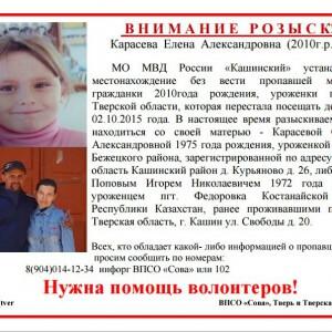 фото (Найдена, жива) В Тверской области разыскивают 5-летнего ребенка