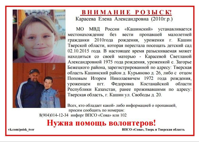 (Найдена, жива) В Тверской области разыскивают 5-летнего ребенка