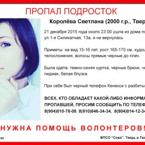 фото (Найдена, погибла) В Твери пропала 15-летняя Светлана Королева