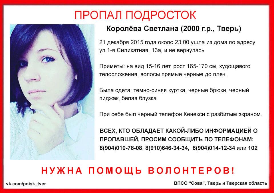 (Найдена, погибла) В Твери пропала 15-летняя Светлана Королева