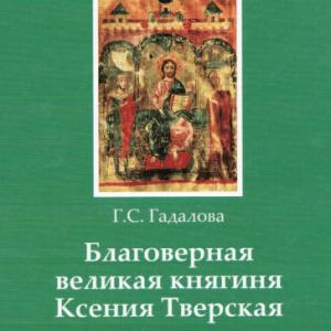 скачать книгу Благоверная княгиня Ксения Тверская