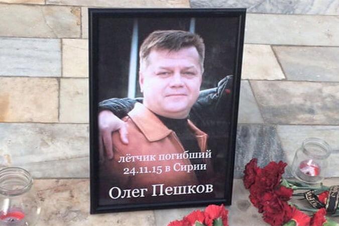 В Твери пройдет траурный митинг, посвященный погибшему в Сирии пилоту российского бомбардировщика Су-24 Олегу Пешкову