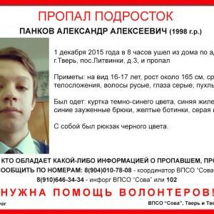 фото (Найден, жив) В Твери пропал Александр Панков