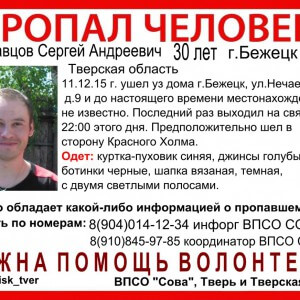 фото В Бежецке пропал Сергей Кравцов