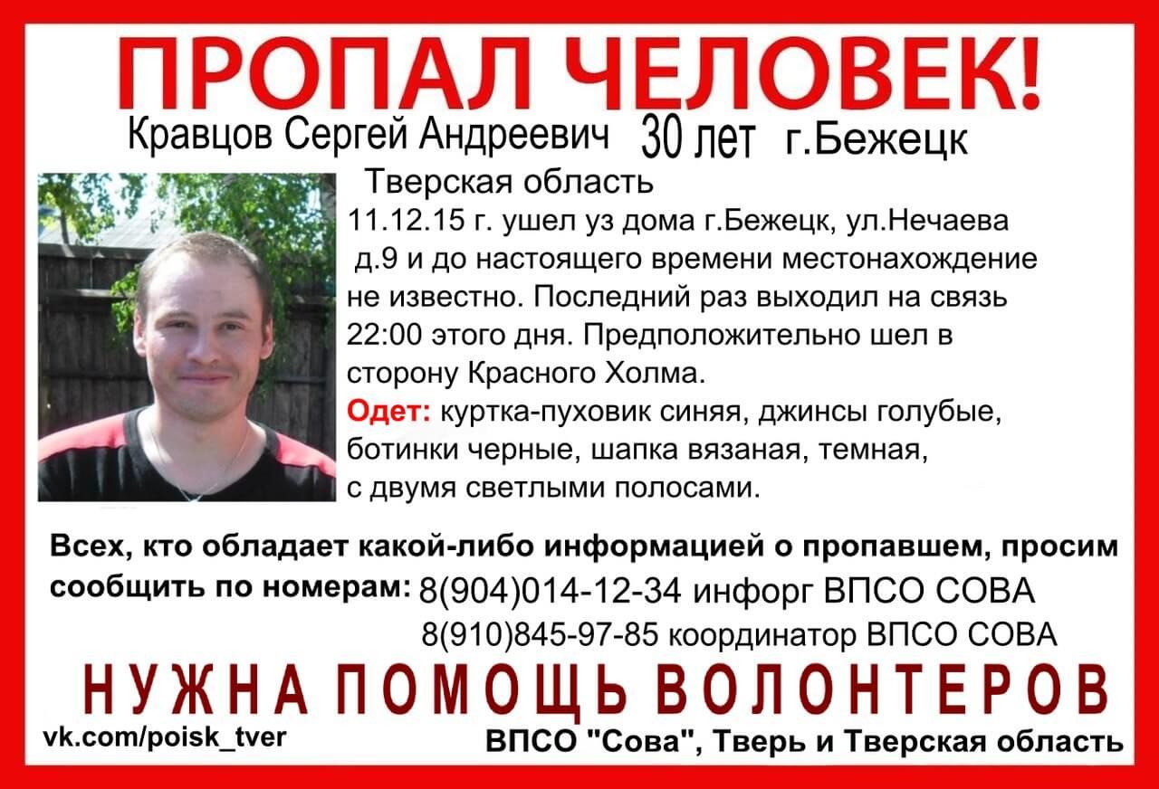 В Бежецке пропал Сергей Кравцов