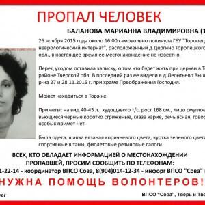 фото В Тверской области пропала Марианна Баланова