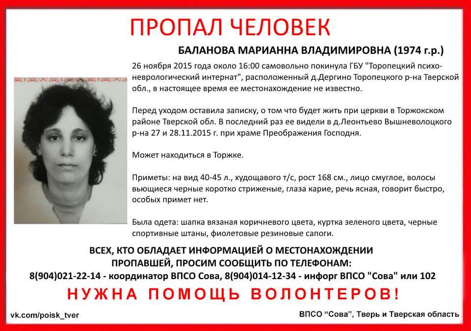 В Тверской области пропала Марианна Баланова