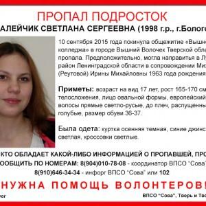 фото (Найдена, жива) В Вышнем Волочке пропала Светлана Фалейчик