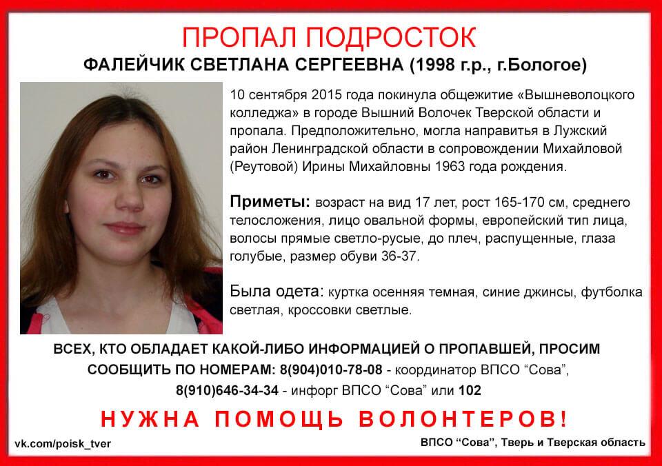 (Найдена, жива) В Вышнем Волочке пропала Светлана Фалейчик