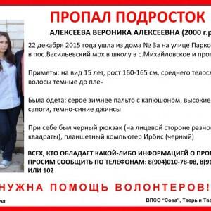 фото (Найдена, погибла) В Калининском районе Тверской области пропала 15-летняя Вероника Алексеева