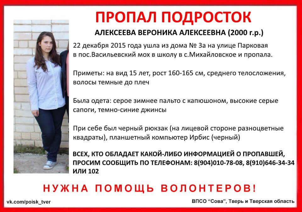 (Найдена, погибла) В Калининском районе Тверской области пропала 15-летняя Вероника Алексеева