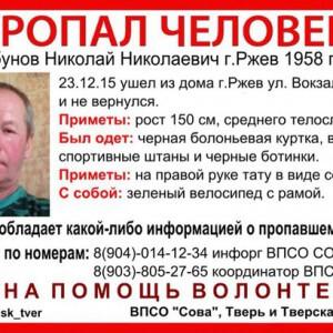 фото (Найден, погиб) В Ржеве пропал Николай Шабунов