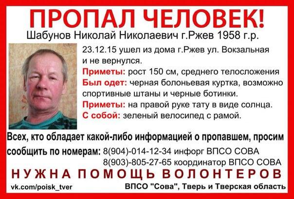 (Найден, погиб) В Ржеве пропал Николай Шабунов