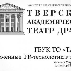 фото Тверской театр драмы принял участие в Культурно-образовательном форуме