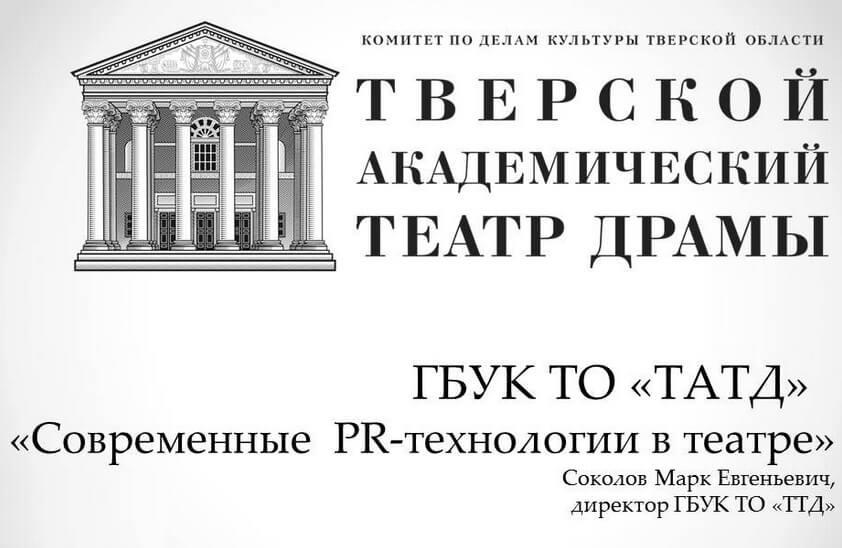 Тверской театр драмы принял участие в Культурно-образовательном форуме