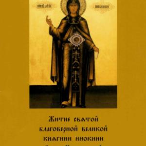 скачать книгу Житие святой благоверной великой княгини инокини Анны Кашинской