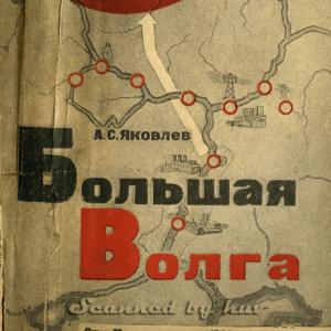 скачать книгу Большая Волга