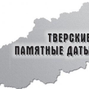 """фото Вышел в свет сборник """"Тверские памятные даты"""" на 2016 год"""