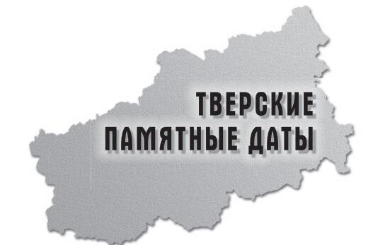 """Вышел в свет сборник """"Тверские памятные даты"""" на 2016 год"""